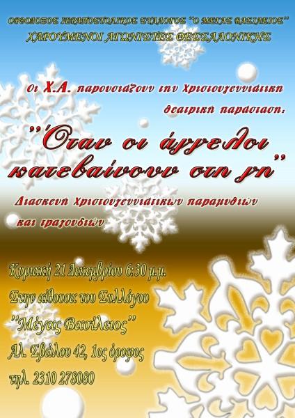 Χριστουγεννιάτικη Γιορτή Χ.Α. 2008