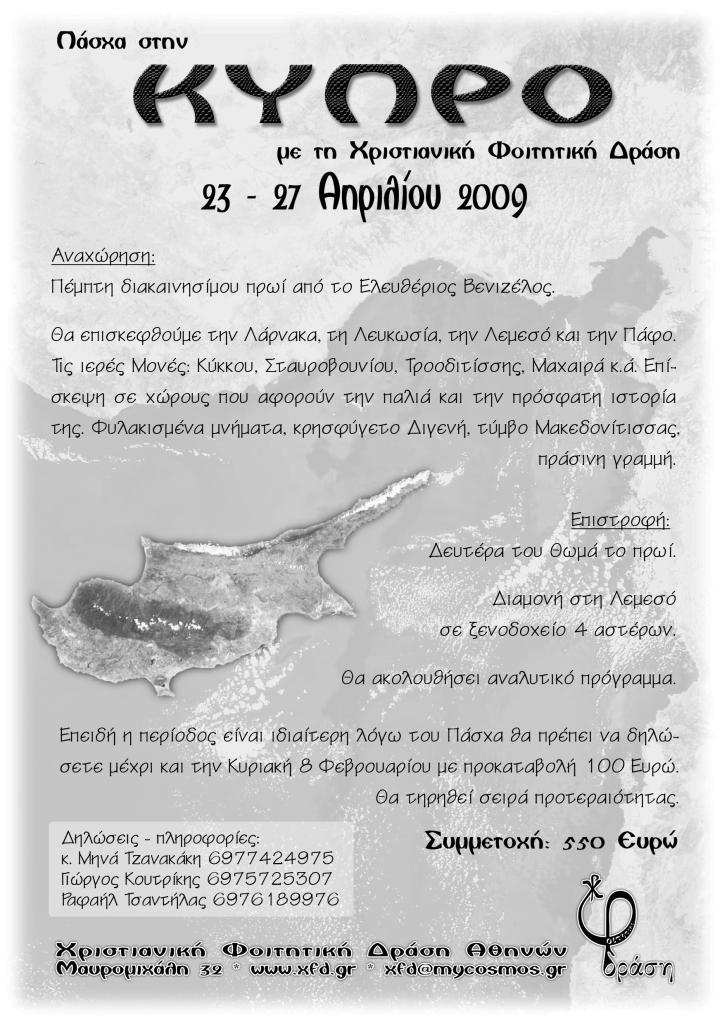 fyladio-cyprus