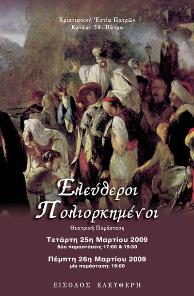 Ελεύθεροι Πολιορκημένοι - Αφίσα