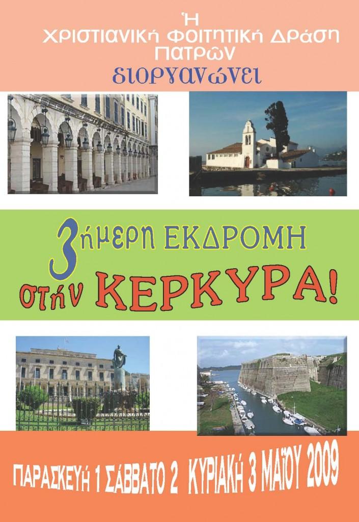 Κέρκυρα_2009_page_1