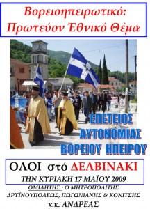Επέτειος Αυτονομίας Βορείας Ηπείρου