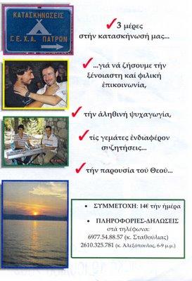 Άγκυρα 2009-2