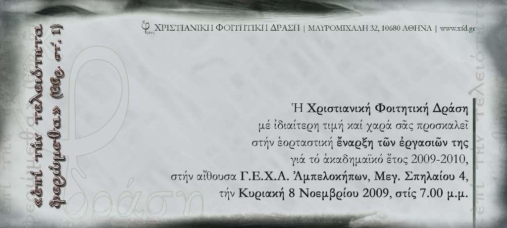 ATHENS_ENARKSI_09