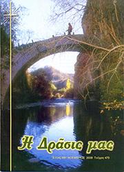 Η Δράσις μας, Τεύχος 473, Νοέμβριος 2009