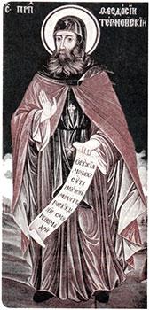 Όσιος Θεοδόσιος Τυρνόβου