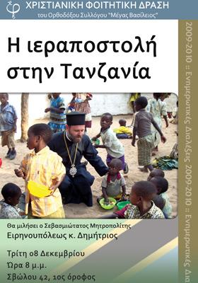 Η ιεραποστολή στη Τανζανία