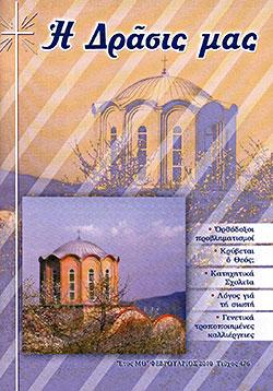 Περιοδικό Η Δράσις μας - Φεβρουάριος 2010