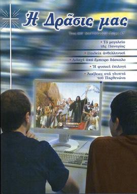 Περιοδικό Η Δράσις μας, Τεύχος Μαρτίου 2010