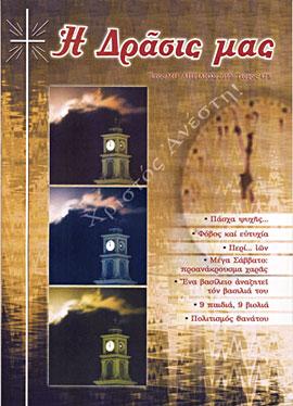 Περιοδικό Η Δράσις μας, Απρίλιος 2010
