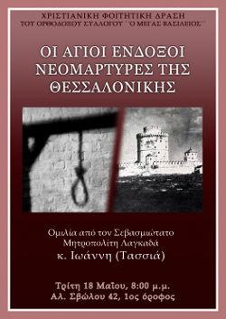 Οι άγιοι ένδοξοι νεομάρτυρες της Θεσσαλονίκης