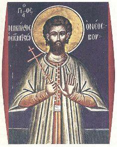 Ο άγιος νεομάρτυς Νικόλαος ο εν Τρικάλοις, ο Μετσοβίτης