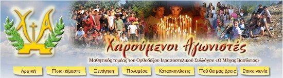 www.agonistes.gr