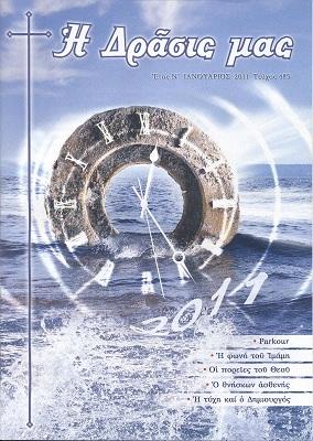 """Περιοδικό """"Η Δράση μας"""" - Ιανουάριος 2011"""