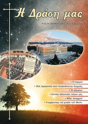 """Περιοδικό """"Η Δράση μας"""" - Φεβρουάριος 2011"""