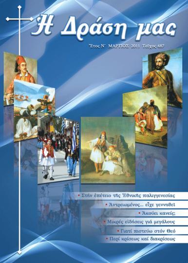 Περιοδικό Η Δράση μας - Μάρτιος 2011