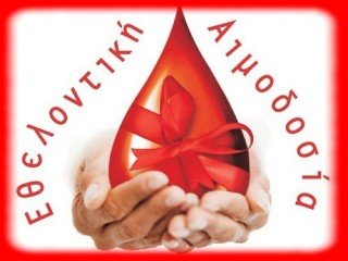αιμοδοσία1-320x240