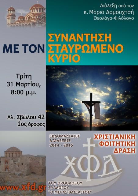Συνάντηση με τον σταυρωμένο Κύριο (1)
