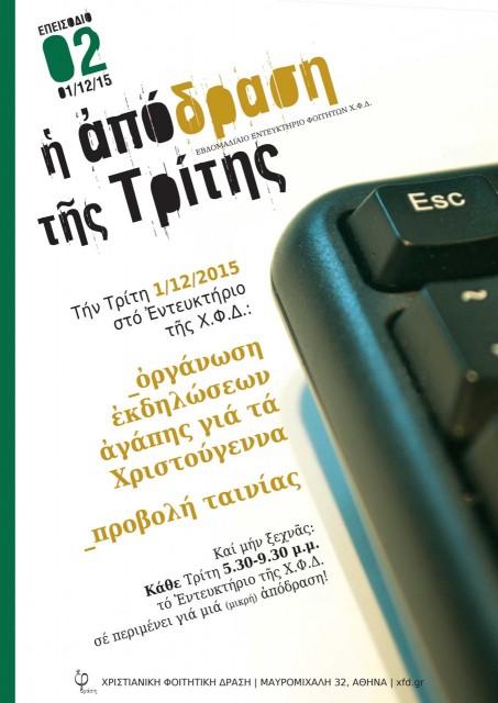 ENTEYKTHRIO 1-12